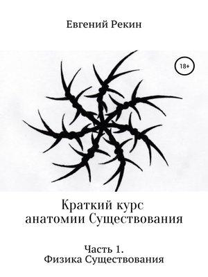 cover image of Краткий курс анатомии Существования. Часть 1. Физика Существования
