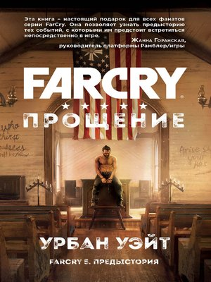 cover image of Far Cry. Прощение
