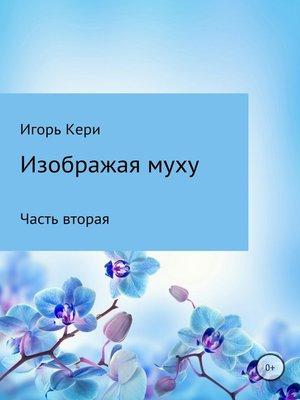 cover image of Изображая муху. Часть вторая