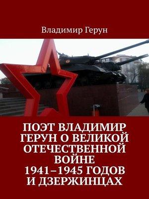 cover image of Поэт Владимир Герун оВеликой Отечественной войне 1941–1945годов идзержинцах