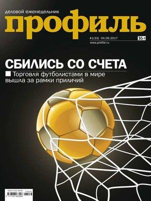 cover image of Профиль 33-2017