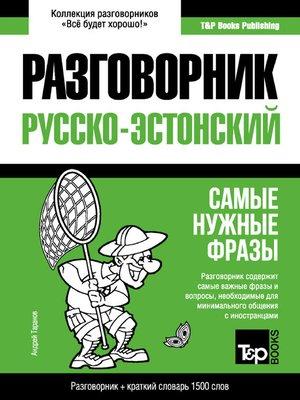 cover image of Эстонский разговорник и краткий словарь 1500 слов