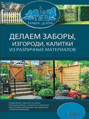 cover image of Делаем заборы, изгороди, калитки из различных материалов