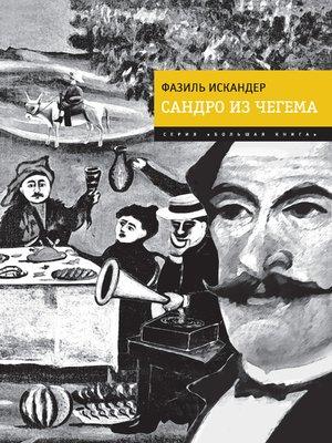 cover image of Сандро из Чегема