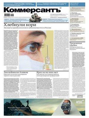 cover image of Коммерсантъ (понедельник-пятница) 30-2019