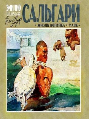 cover image of Жизнь-копейка. Маяк