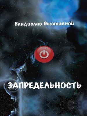 cover image of Запредельность