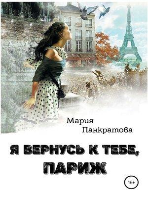 cover image of Я вернусь к тебе, Париж