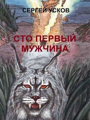 cover image of Сто первый мужчина. Роман