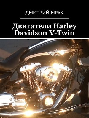 cover image of Двигатели Harley Davidson V-Twin