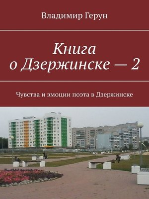 cover image of Книга оДзержинске–2. Чувства иэмоции поэта вДзержинске