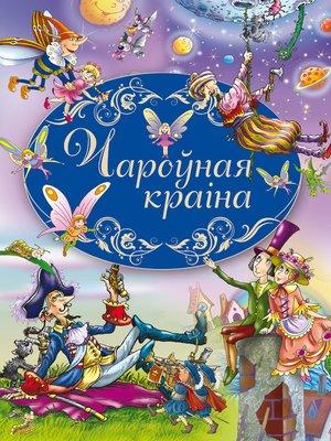 cover image of Чароўная краіна