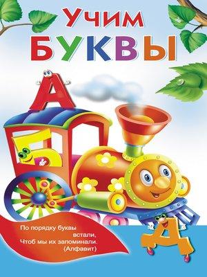cover image of Учим буквы