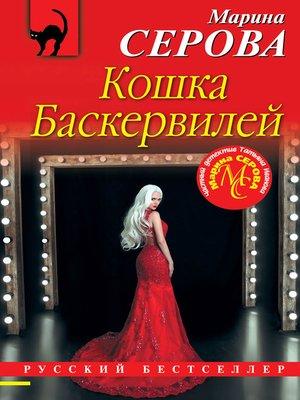 cover image of Кошка Баскервиллей
