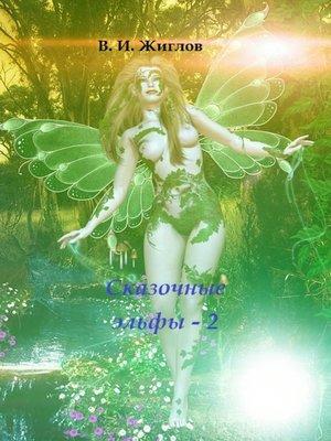 cover image of Сказочные эльфы–2