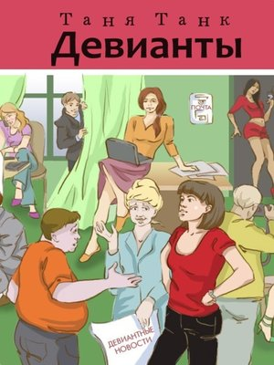 cover image of «Девианты»