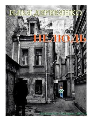 cover image of Нелюдь