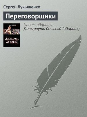 cover image of Переговорщики