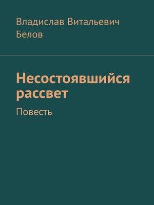 cover image of Несостоявшийся рассвет. Повесть