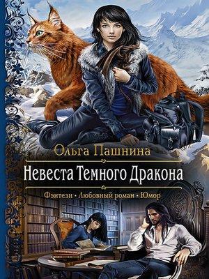 cover image of Невеста Темного Дракона
