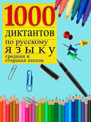 cover image of 1000 диктантов по русскому языку (средняя, старшая школа)