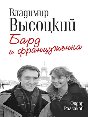 cover image of Владимир Высоцкий и Марина Влади. Бард и француженка