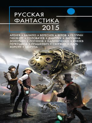cover image of Русская фантастика 2015