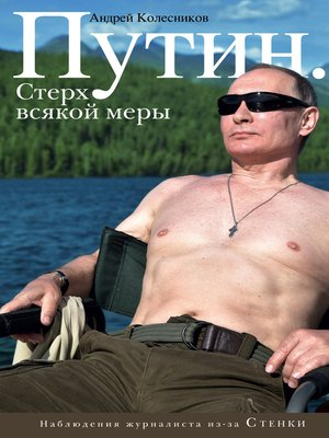 cover image of Путин. Стерх всякой меры