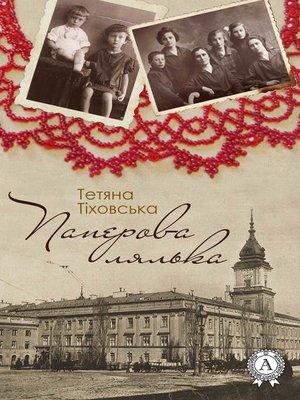 cover image of Паперова лялька
