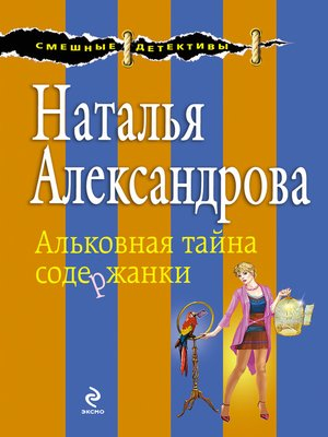 cover image of Альковная тайна содержанки