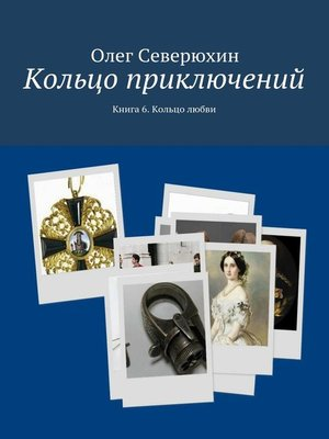 cover image of Кольцо приключений. Книга 6. Кольцо любви