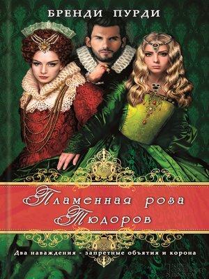 cover image of Пламенная роза Тюдоров