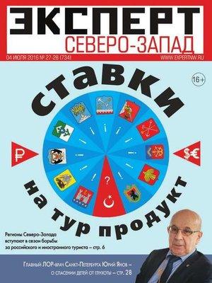 cover image of Эксперт Северо-Запад 27-28-2016