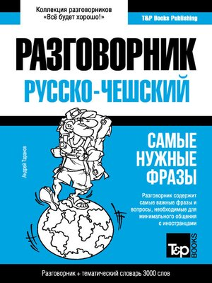 cover image of Чешский разговорник и тематический словарь 3000 слов