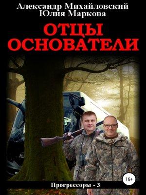cover image of Отцы-основатели