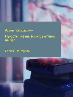 cover image of «Прости меня, мой светлый ангел..»