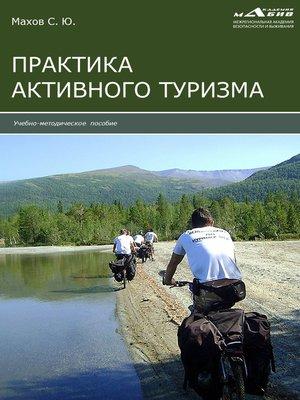 cover image of Практика активного туризма