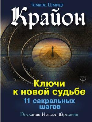 cover image of Крайон. Ключи к новой судьбе. 11 сакральных шагов