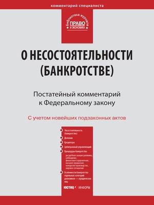 cover image of Комментарий к Федеральному закону от 26 октября 2002 г. №127-ФЗ «О несостоятельности (банкротстве)» (постатейный)