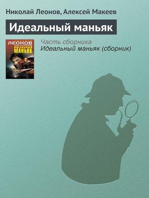 cover image of Идеальный маньяк