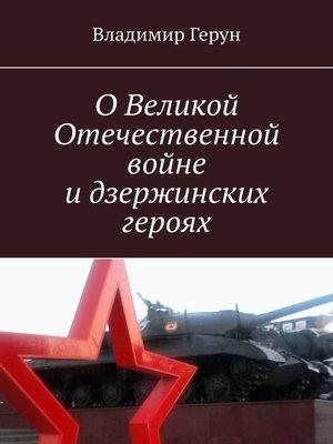 cover image of ОВеликой Отечественной войне идзержинских героях