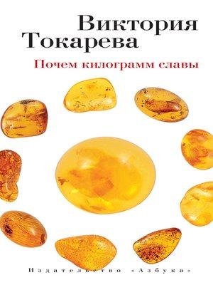 cover image of Почем килограмм славы (сборник)