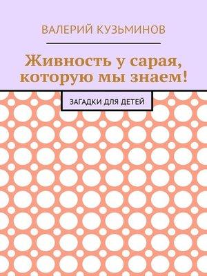 cover image of Загадки о домашних животных. Развивающее чтение детям
