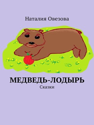 cover image of Медведь-лодырь. Сказки