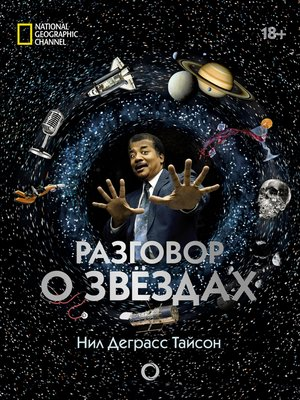 cover image of Разговор о звездах