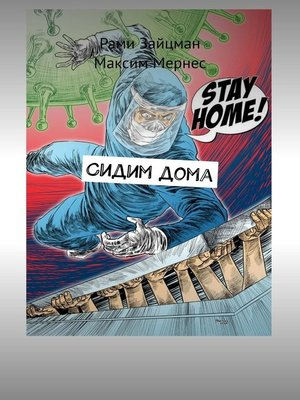cover image of Сидим дома
