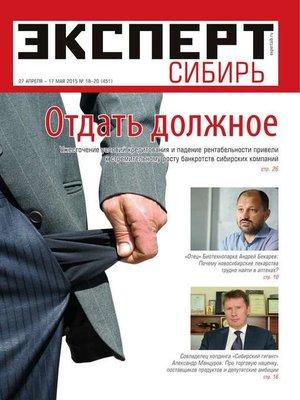 cover image of Эксперт Сибирь 18-19-20
