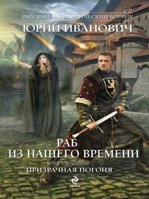 cover image of Призрачная погоня