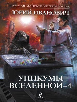 cover image of Уникумы Вселенной – 4