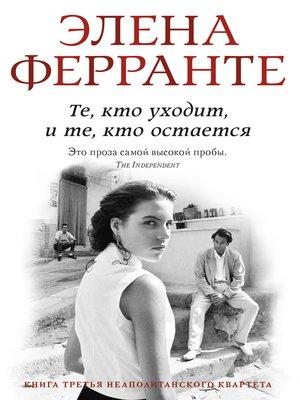 cover image of Те, кто уходит и те, кто остается
